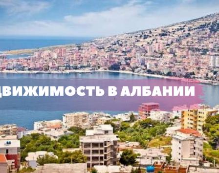 Албания недвижимость саранда дубай казань цены