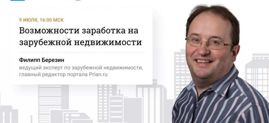 Главный редактор Prian.ru в прямом эфире расскажет о том, как заработать на ...