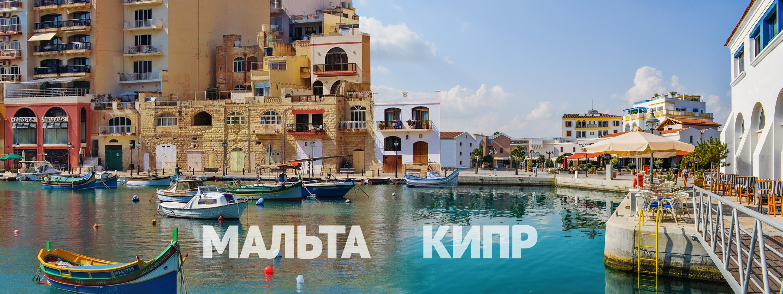 недвижимость Кипра и Мальты